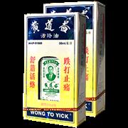 黃道益活絡油50 毫升(孖裝)
