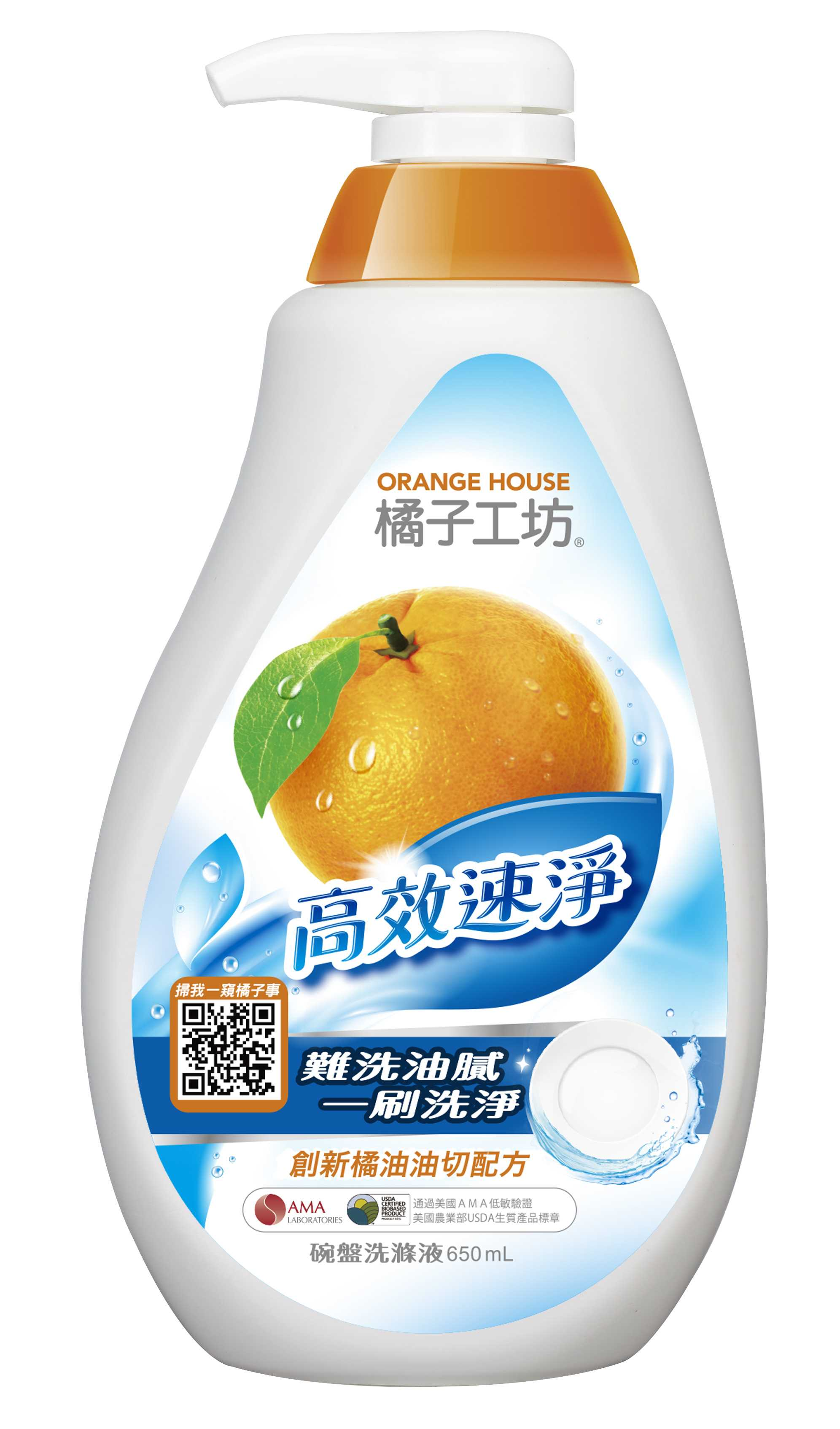 Orange House Nature Dishwashing Liquid - Havey Grease Dissolving 650ml