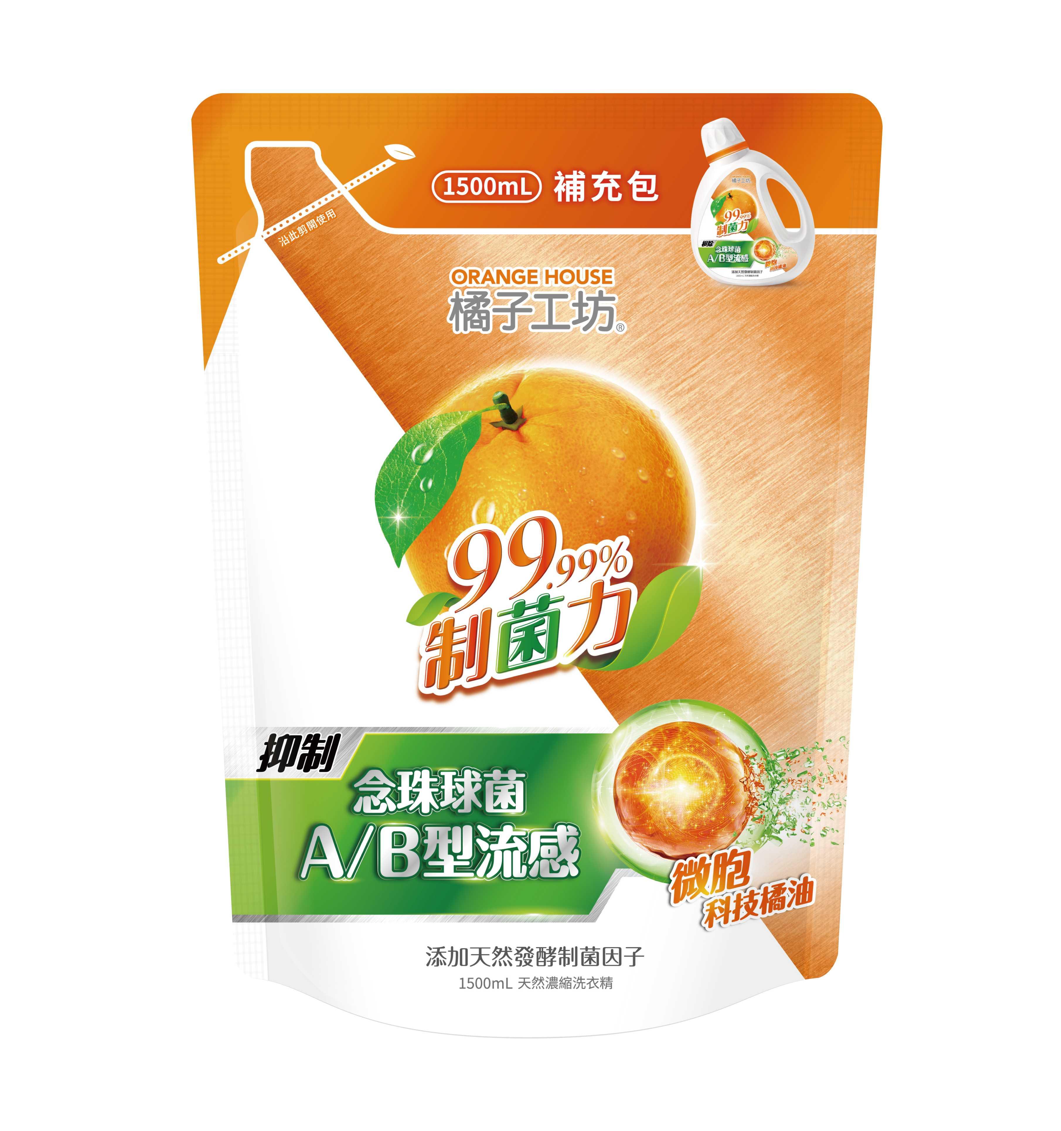 橘子工坊天然濃縮洗衣精-制菌力l補充包 1500ml