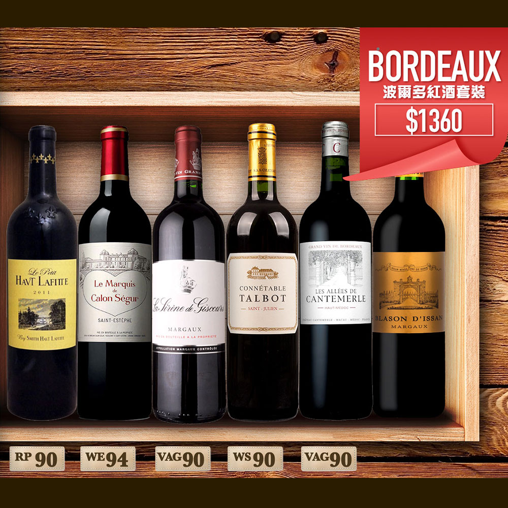 Bordeaux Grand Cru Classe 2nd Label Red Wine Selection (6 bottles)
