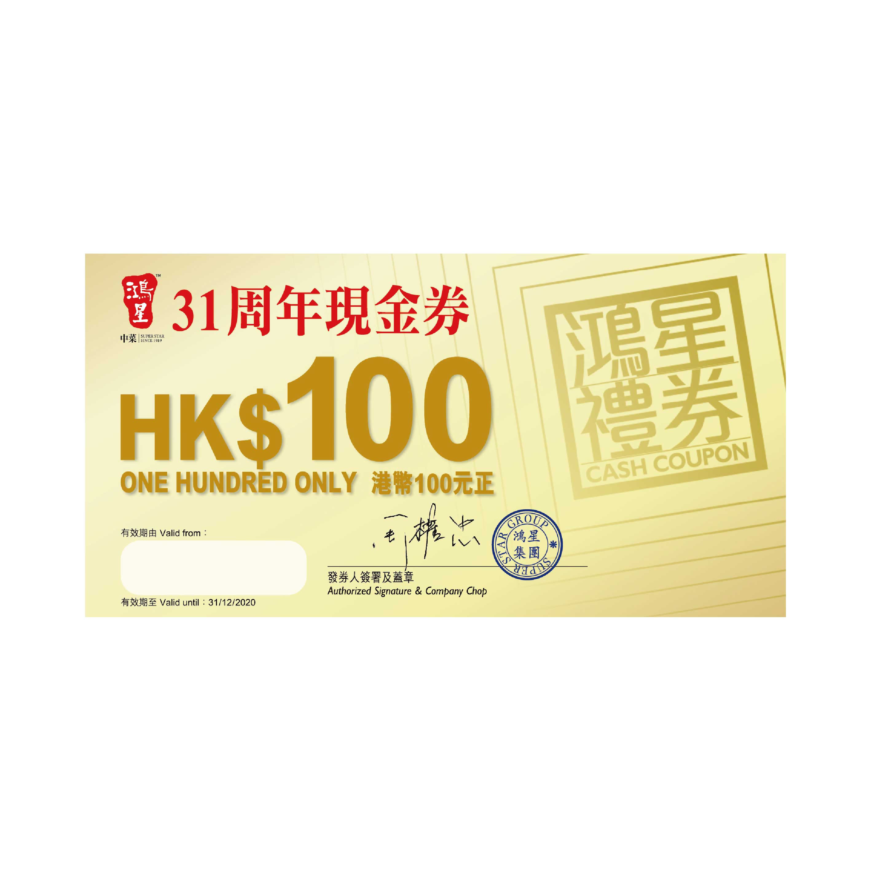 鴻星中菜$100 周年現金券(有效期至2020年12月31日)