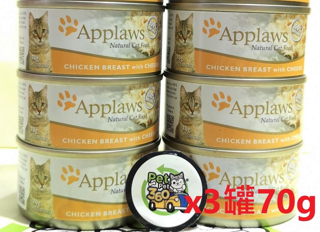 Applaws 雞胸芝士 貓罐頭 70g