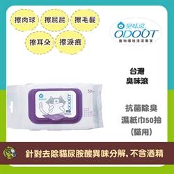 臭味滾 抗菌除臭濕紙巾 50抽 (貓用)