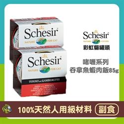 Schesir 啫喱系列 吞拿魚蝦貓罐頭 85g