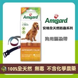 瑞士安格Amigard-狗用天然驅蝨帶 60cm(1條裝)